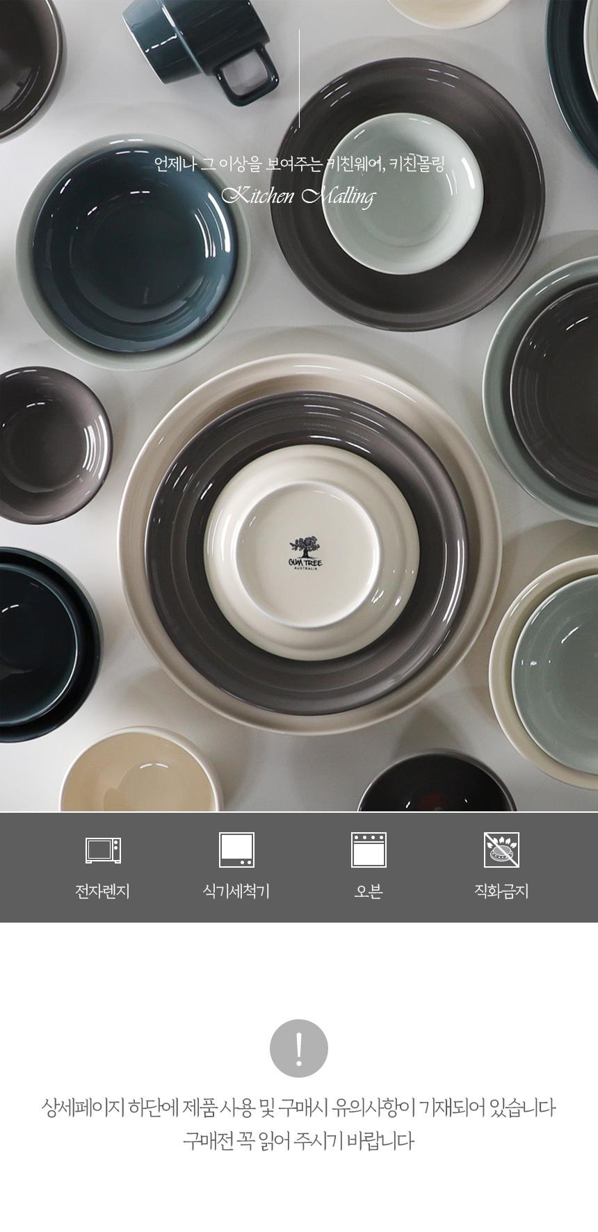 무스 공기 밥그릇 4color 택1p - 키친몰링, 8,500원, 밥공기/국공기, 밥공기
