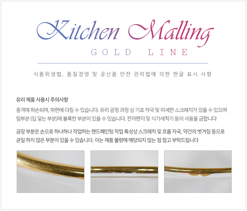 홈카페 골드 유리컵 모음 15종 - 키친몰링, 4,300원, 유리컵/술잔, 유리컵