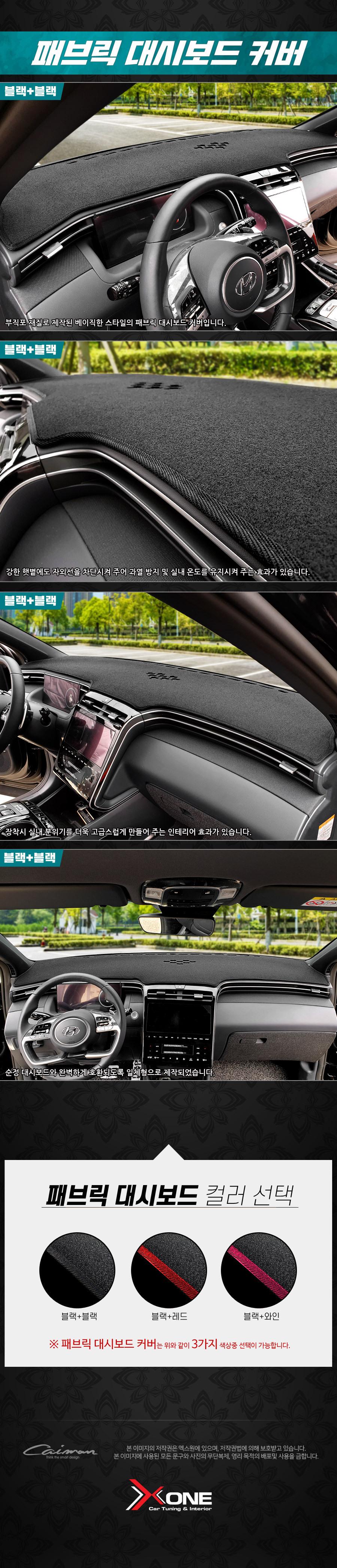 tucson-nx2-dash-board-cover_05.jpg
