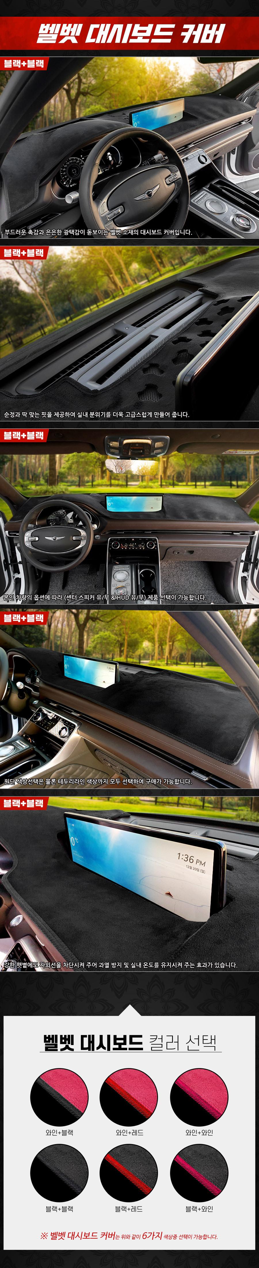 genesis-gv80-dash-board-cover_03.jpg