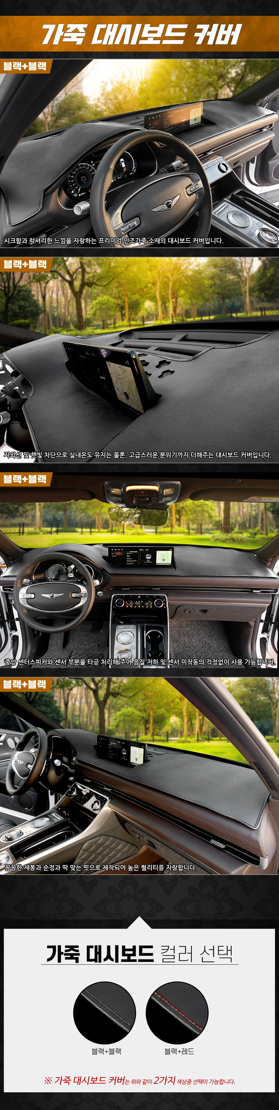 genesis-gv80-dash-board-cover_04.jpg