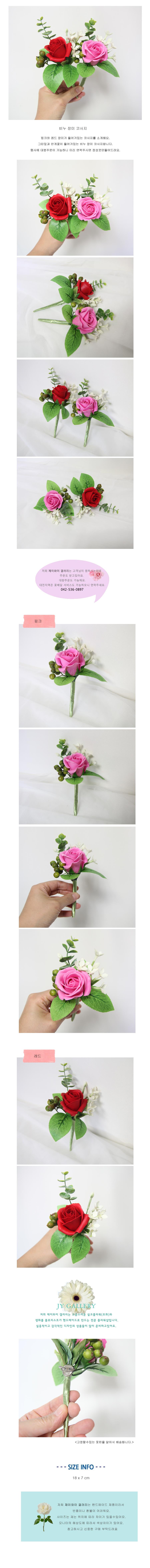 비누 장미코사지 - 제이와이갤러리, 3,500원, 조화, 비누꽃