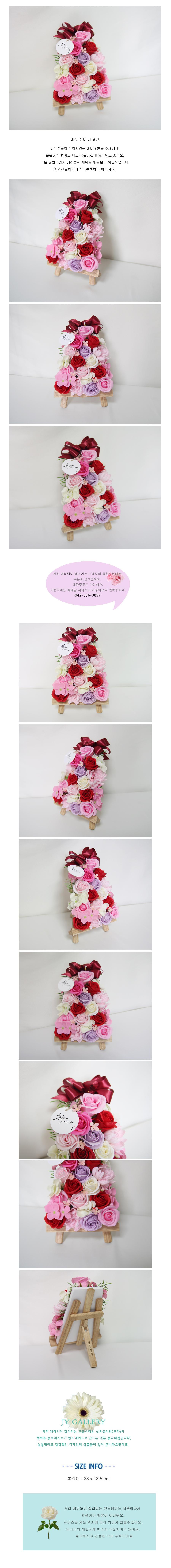 비누꽃 미니화환 - 제이와이갤러리, 24,900원, 조화, 비누꽃