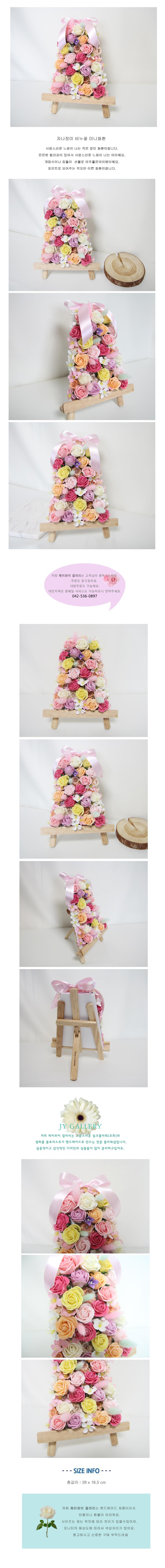 자나장미 비누꽃 미니화환 - 제이와이갤러리, 39,900원, 조화, 비누꽃