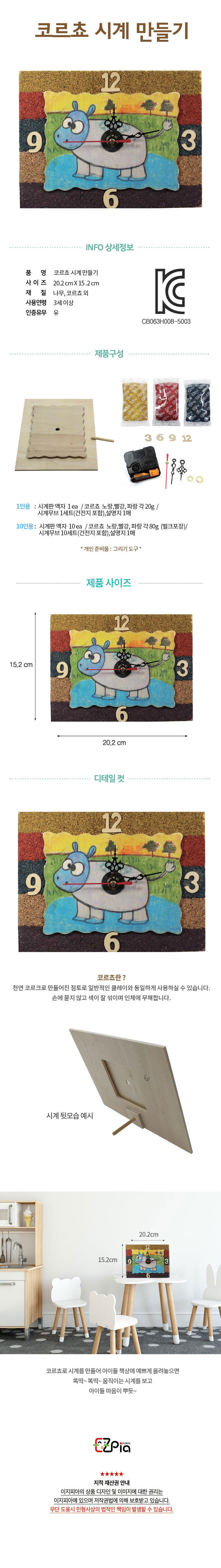 코르쵸 시계 만들기 DIY 세트-우드공예 클레이공예 - 이지피아, 4,200원, 우드공예, 우드공예 패키지
