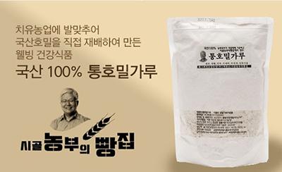 MD추천배너 통호밀가루
