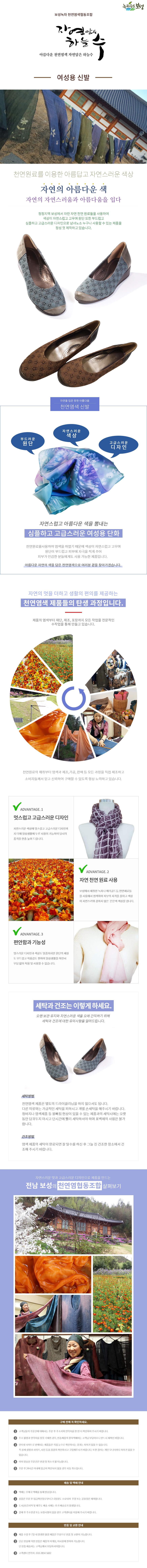 보성천연염색협동조합 여성용신발 상세페이지