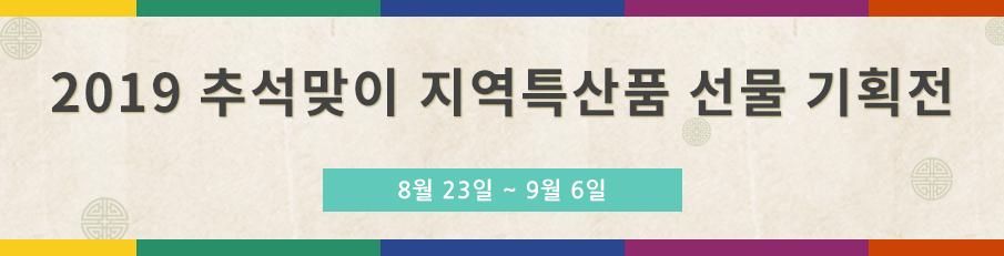 2019_추석_띠배너