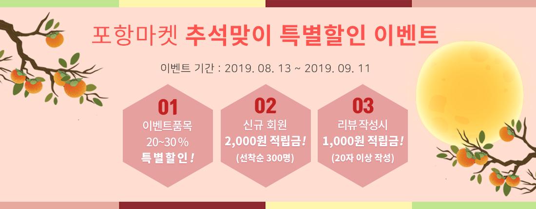 2019_추석맞이_이벤트