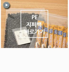 pe지퍼백바로가기