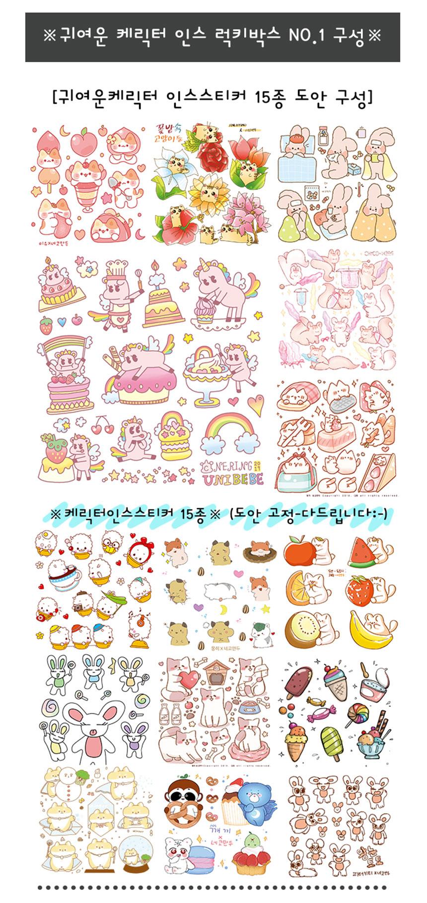 인스 랜덤박스 동물 캐릭터 럭키박스 NO.1 - 네코만두, 20,000원, 스티커, 디자인스티커