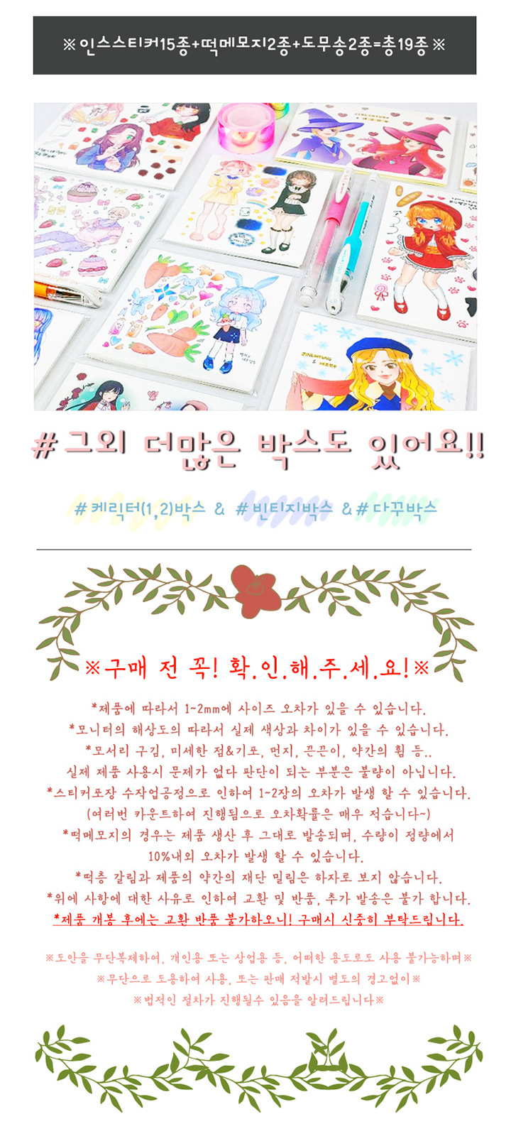 인스 랜덤박스 인물 캐릭터 럭키박스 - 네코만두, 20,000원, 스티커, 디자인스티커