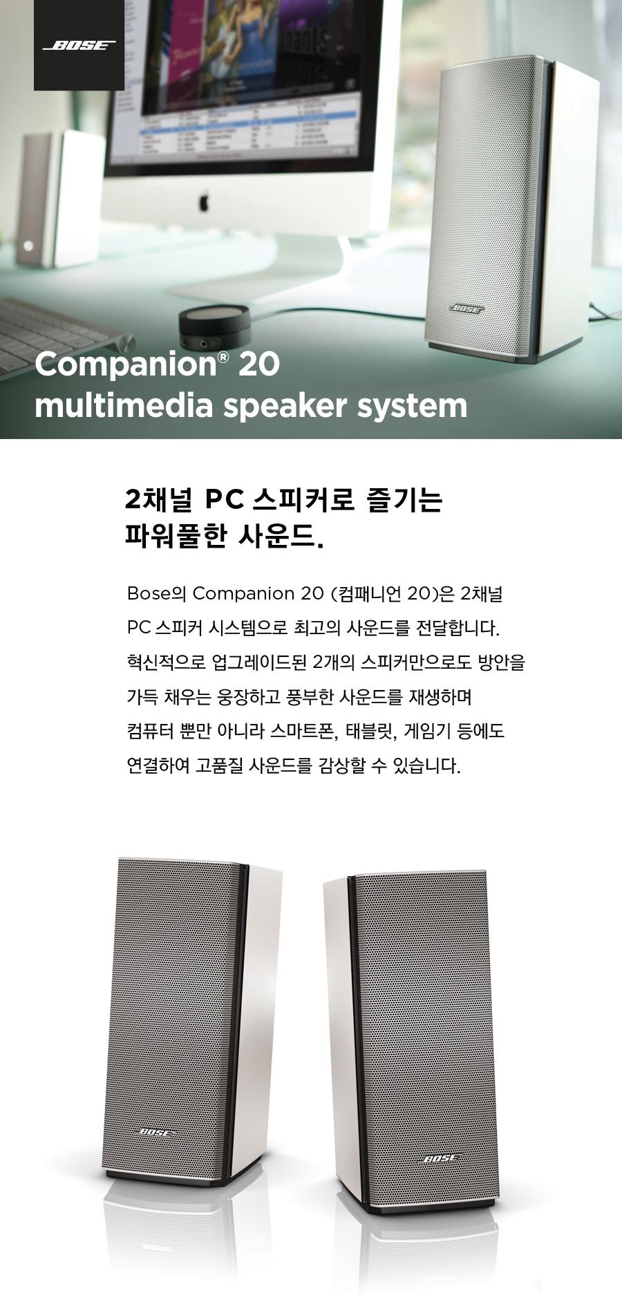 보스(BOSE) Companion 20 컴퓨터 겸용 멀티미디어 스피커