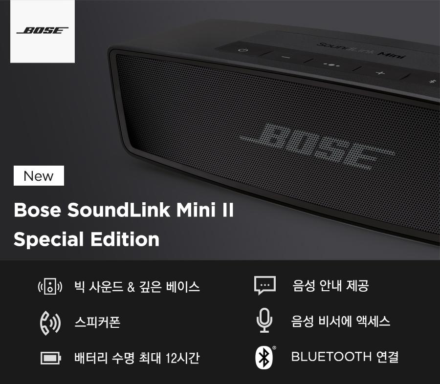 보스(BOSE) SoundLink Mini 2 SE 블루투스 스피커