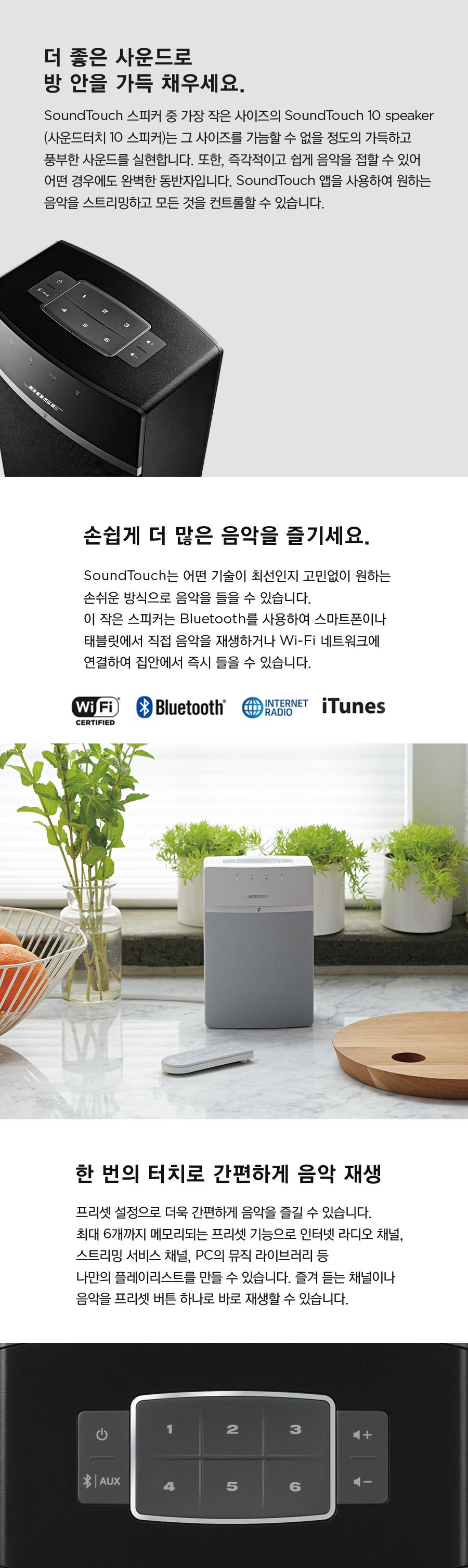 보스(BOSE) SoundTouch 10 블루투스 스피커