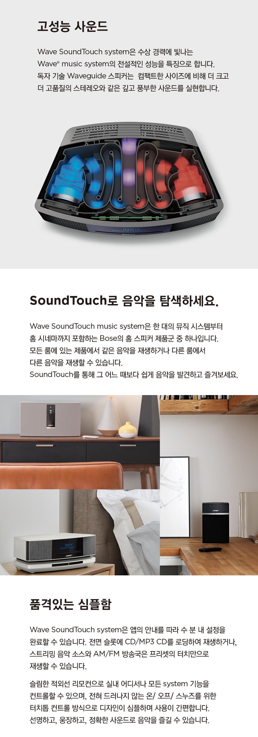 보스(BOSE) Wave SoundTouch 블루투스 스피커