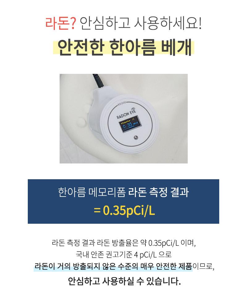 한아름 생활방수 멜란지 기능성 경추베개 - 베개날다, 35,900원, 베개, 기능성 베개