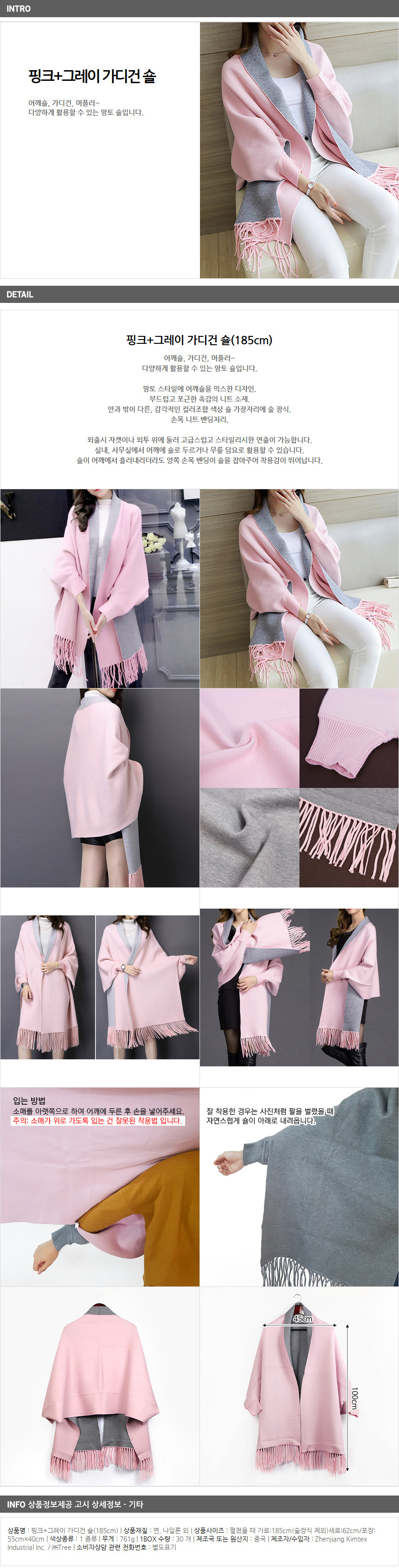 [ etc ] It is a gray shawl (185cm) pink.