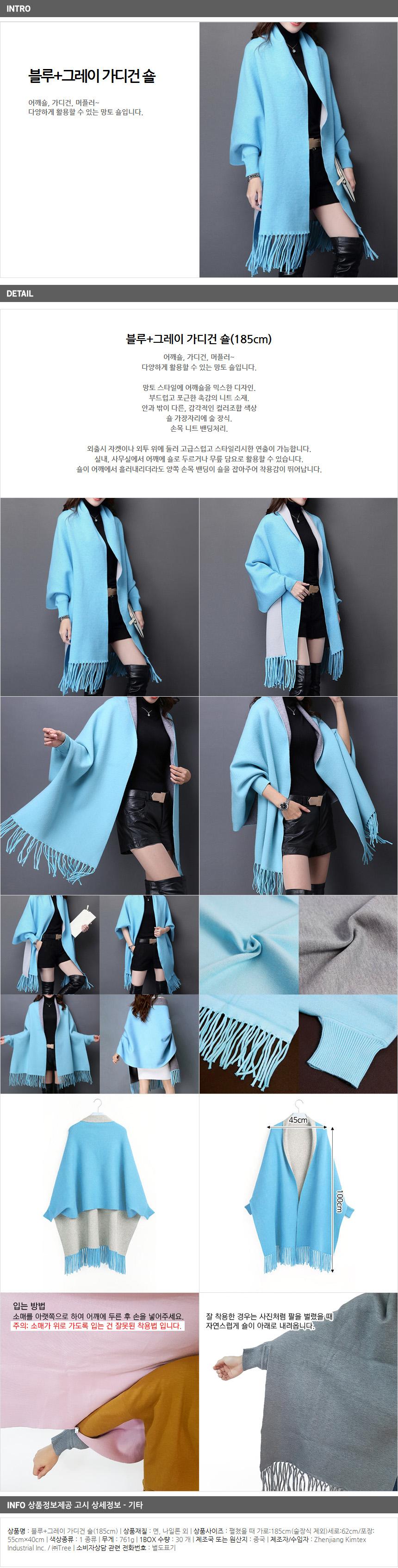 [ etc ] Blue-gray shawl, the (185cm)