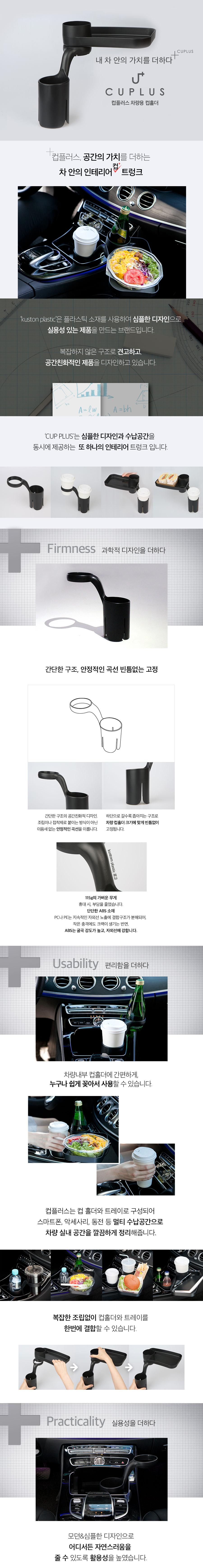 커스텀플라스틱  컵플러스 CUPLUS 차량용 컵홀더 - 커스텀 플라스틱, 17,900원, 차량용포켓/수납용품, 컵홀더
