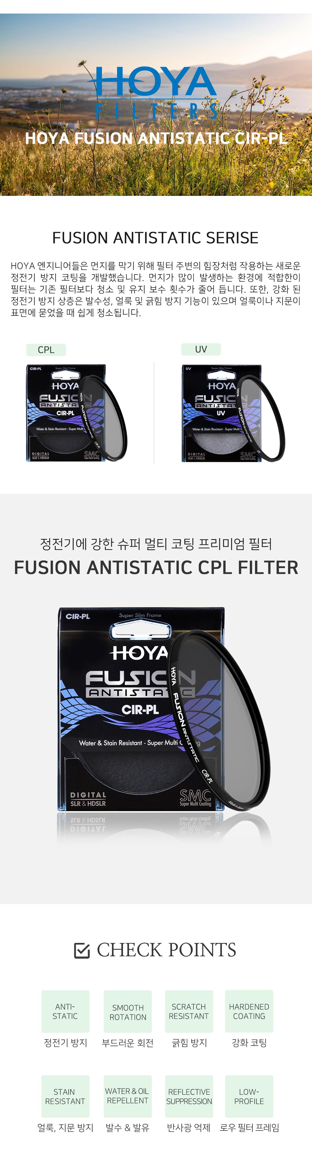 FUSION_ANTISTATIC_CPL_01.jpg