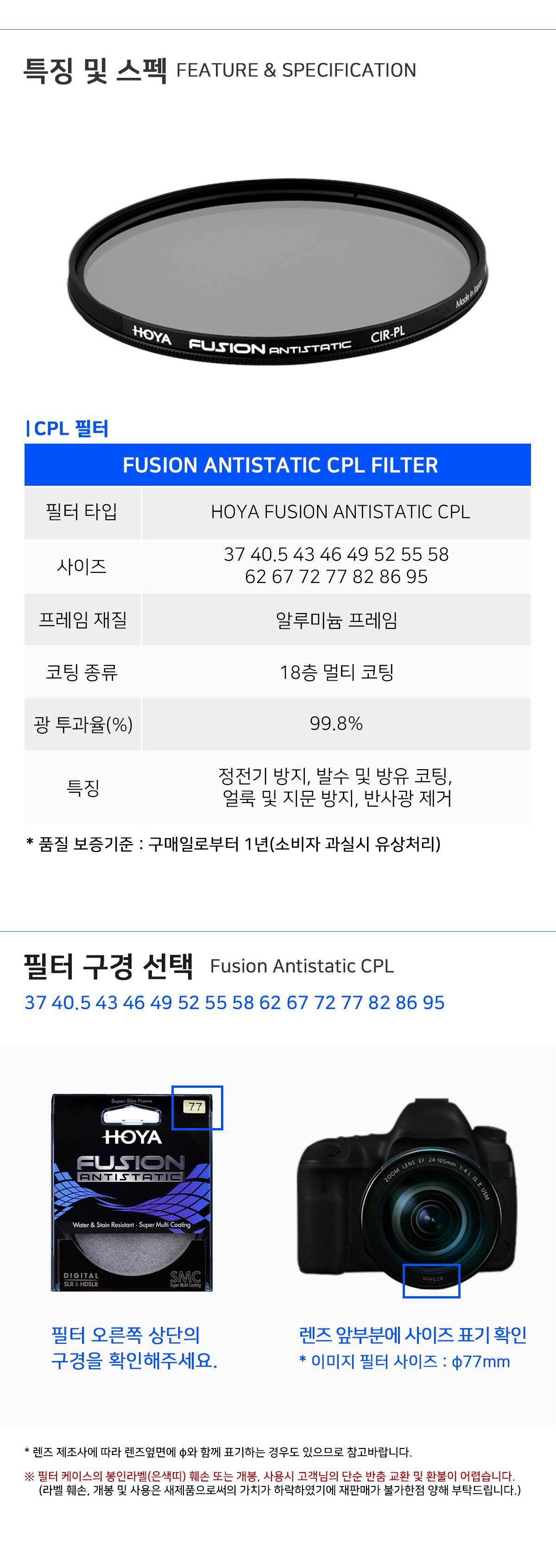 FUSION_ANTISTATIC_CPL_04.jpg