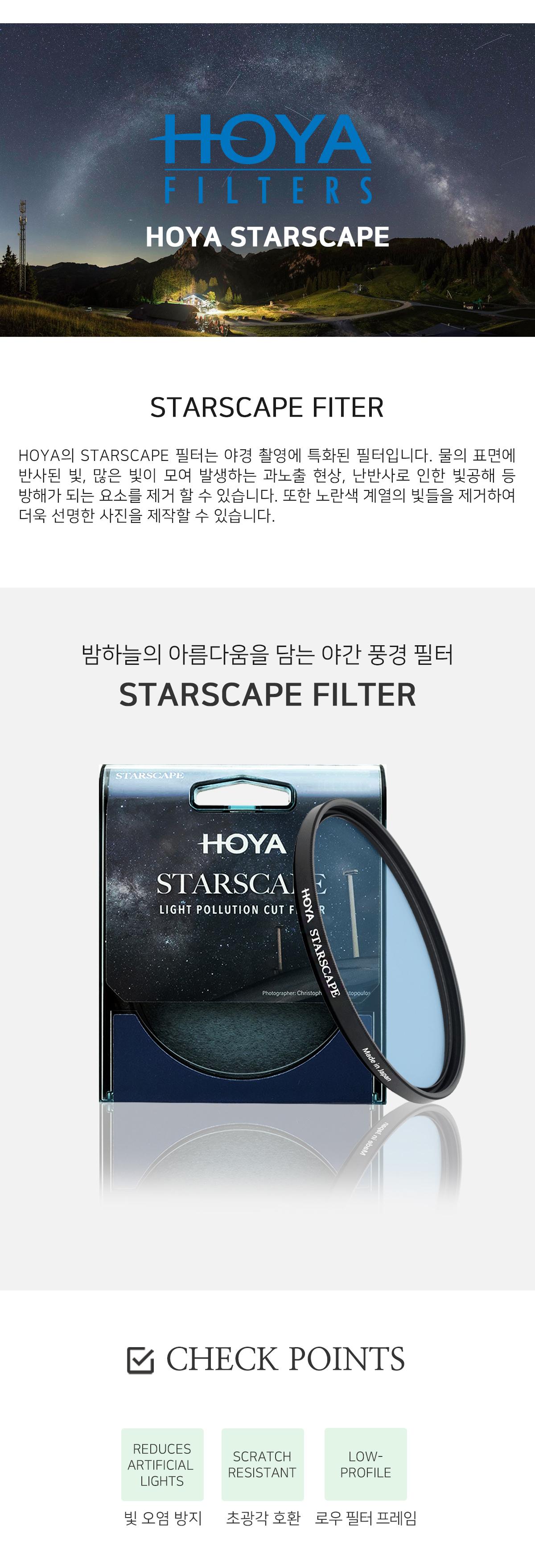 STARSCAPE_1.jpg