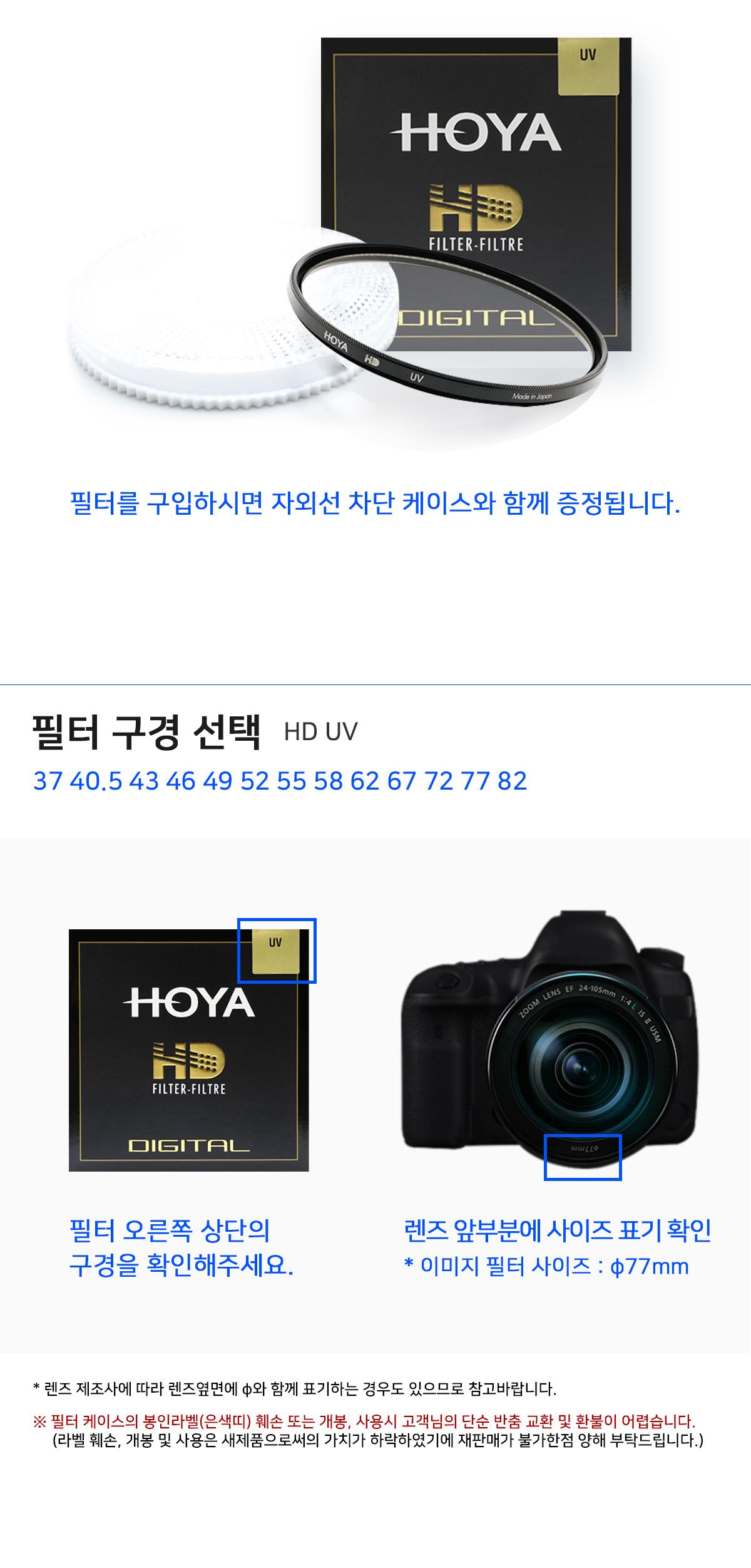 HD_UV_05.jpg