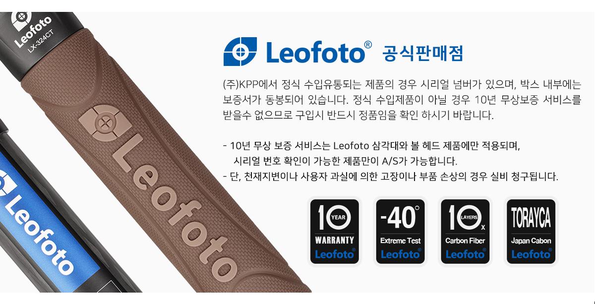 leofoto_seller.jpg