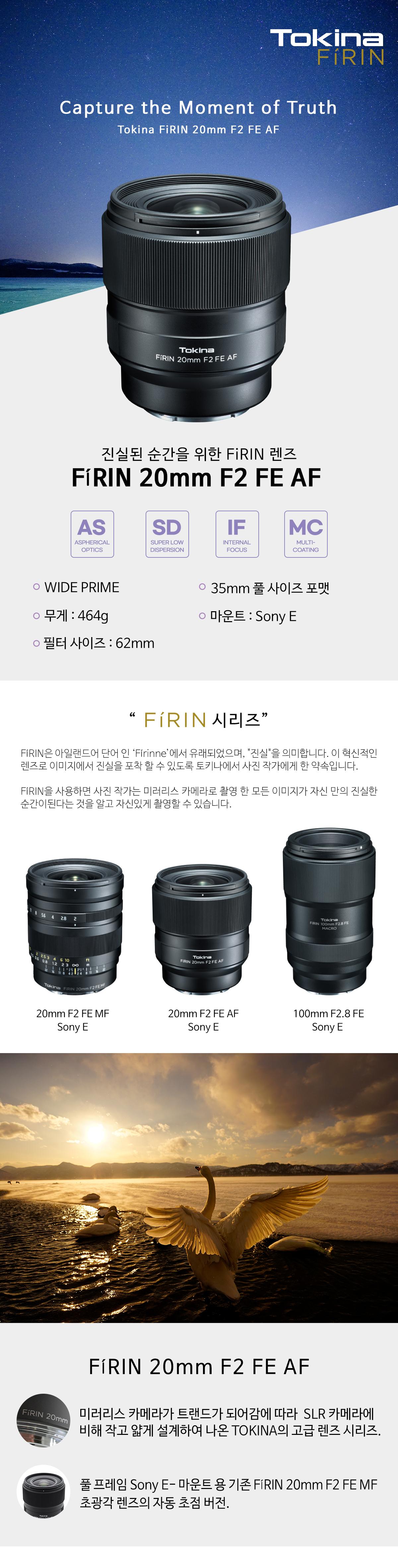 Tokina-FiRIN-20mm-F2-FE-AF-01.jpg