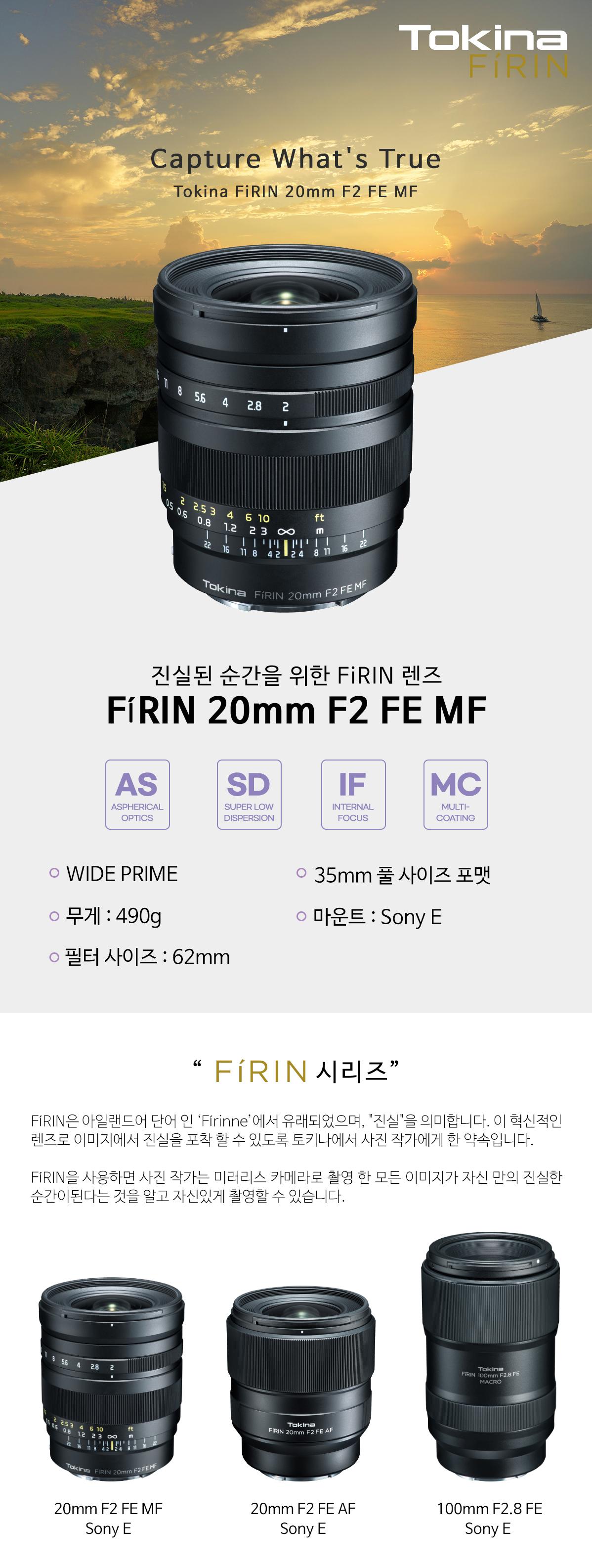 firin_20mmspec_01.jpg