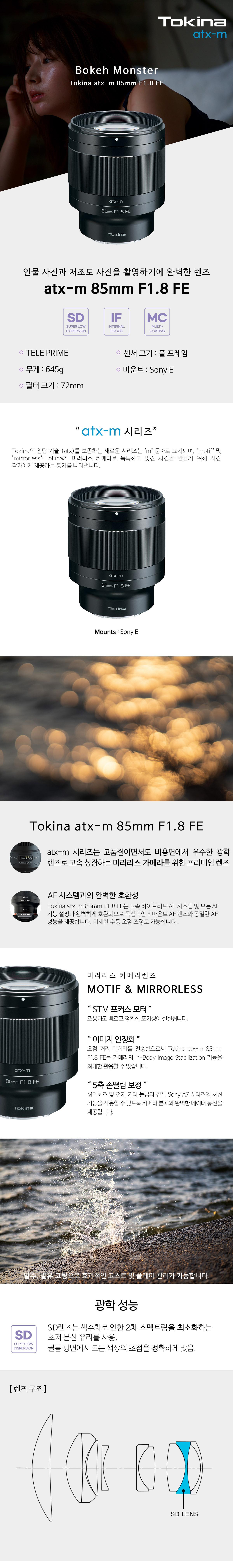 atx_m_85_01.jpg
