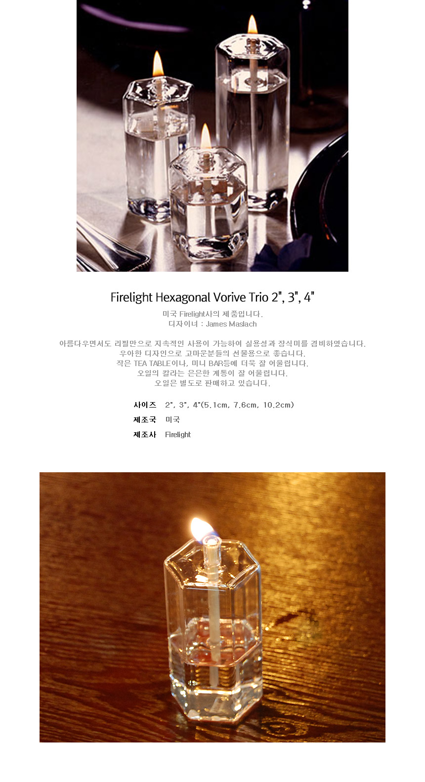 램프플러스 Firelight Hexagonal Votive Trio