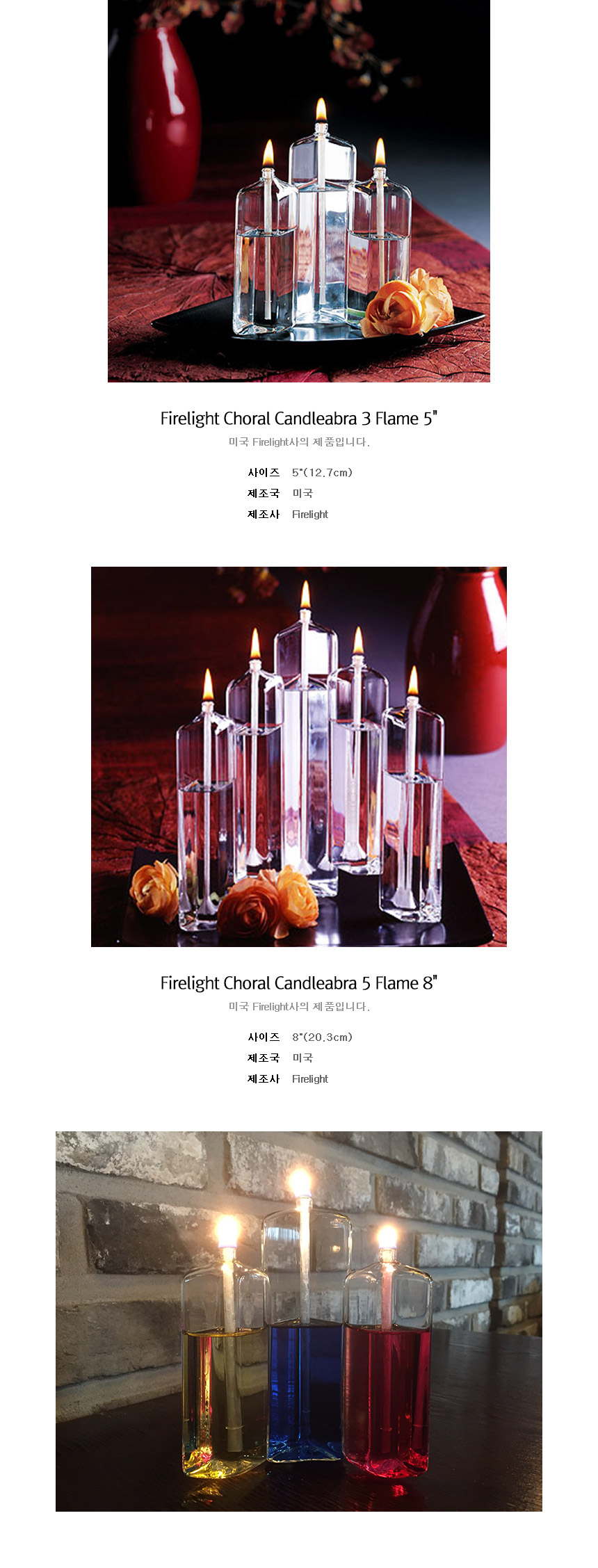 램프플러스 Firelight Choral Candleabra