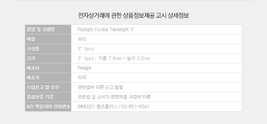 Firelight Crystal TableLight 3인치 상품정보고시