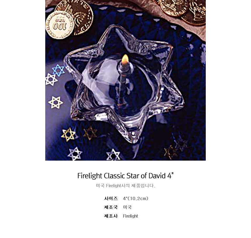 램프플러스 Firelight Classic Star of David