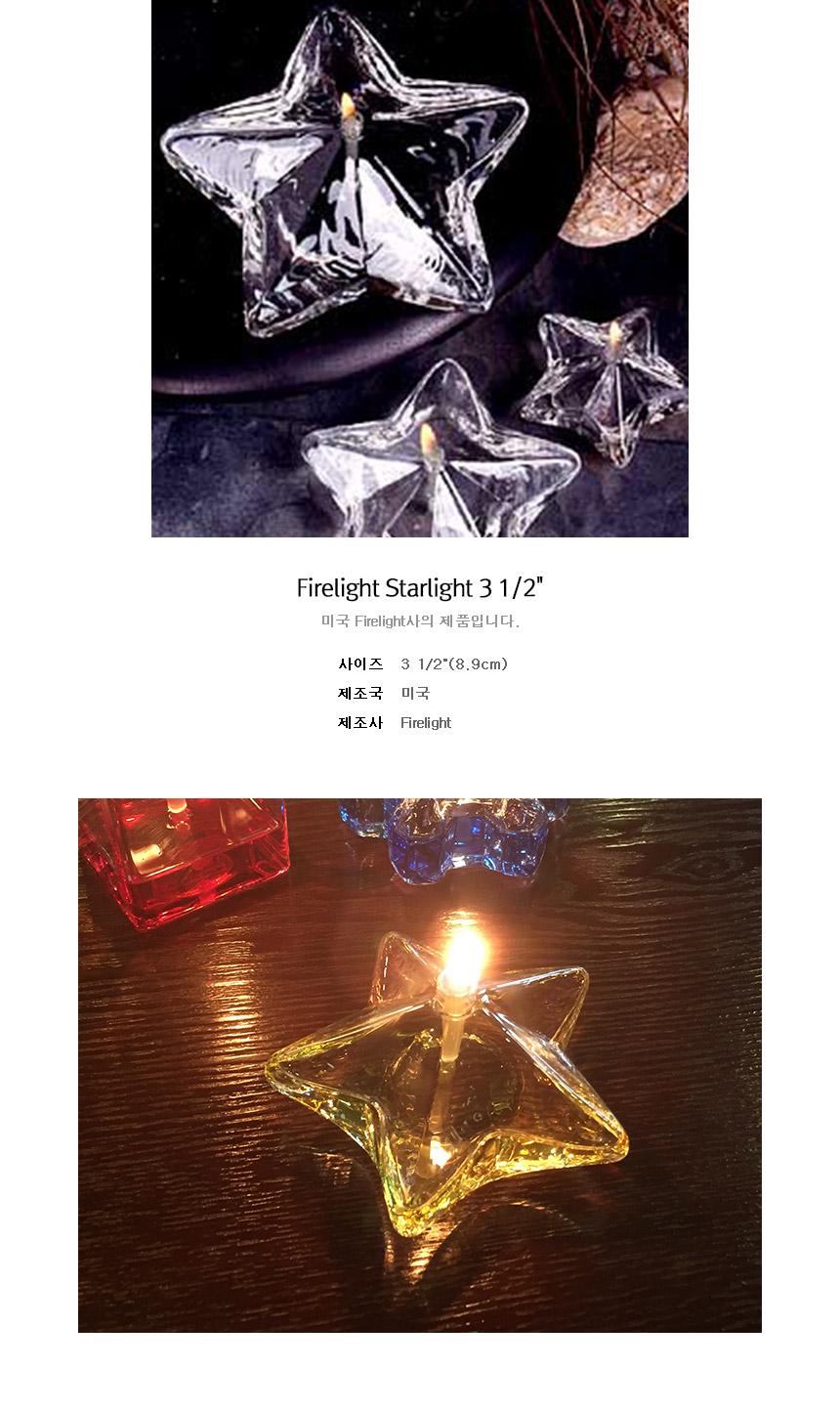 램프플러스 Firelight Starlight