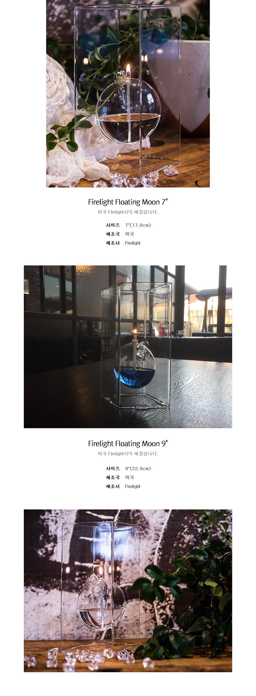 램프플러스 Firelight Floating Moon