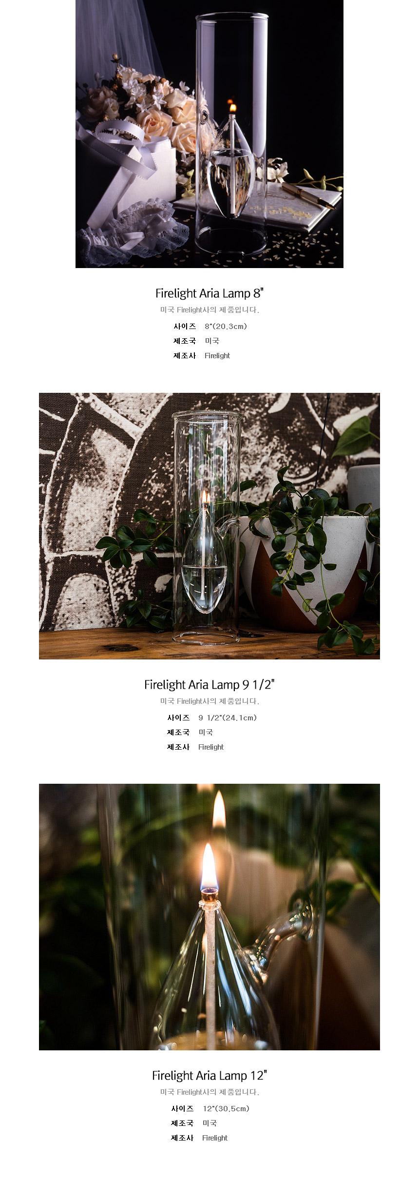 램프플러스 Firelight Aria Lamp