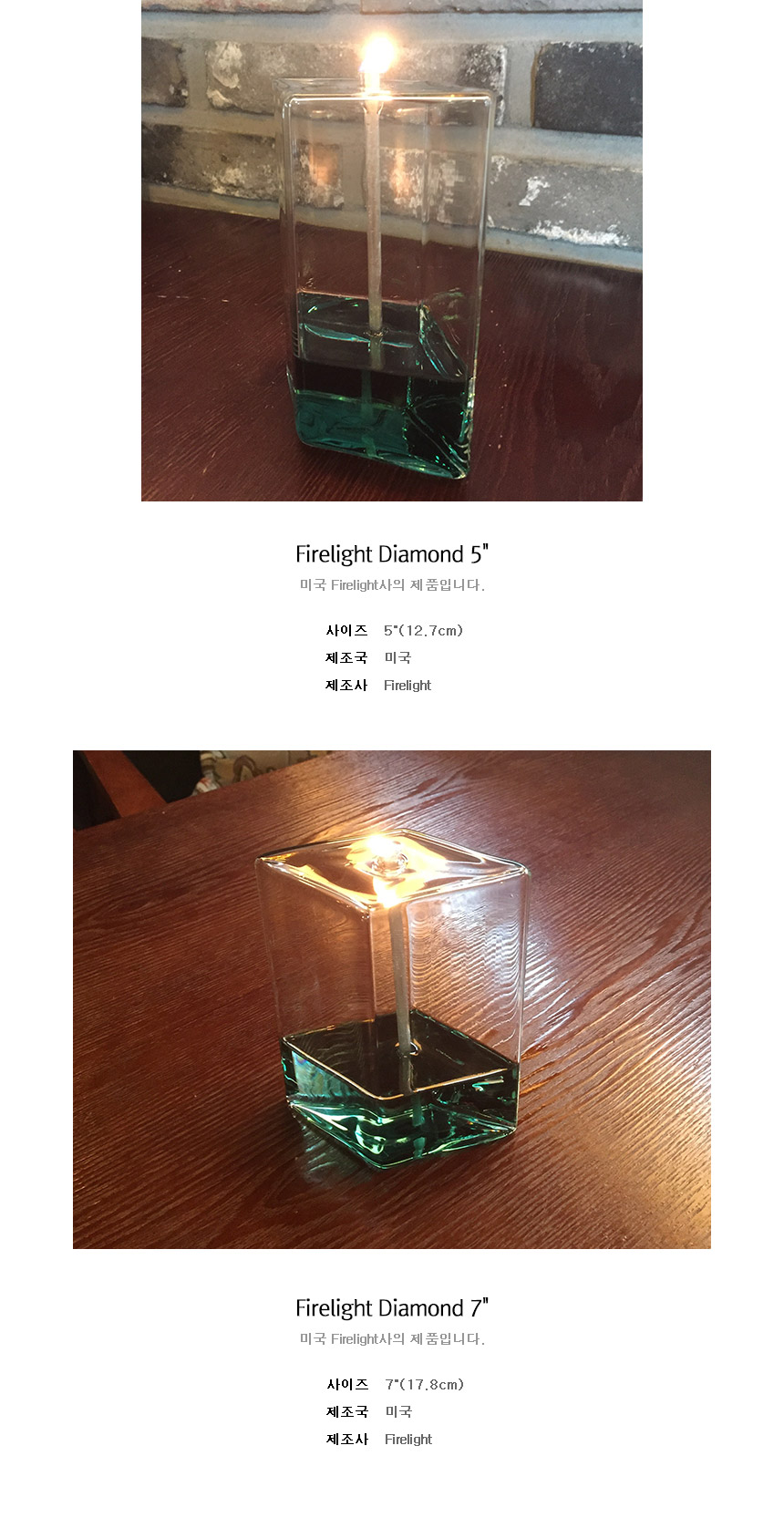 램프플러스 Firelight Diamond