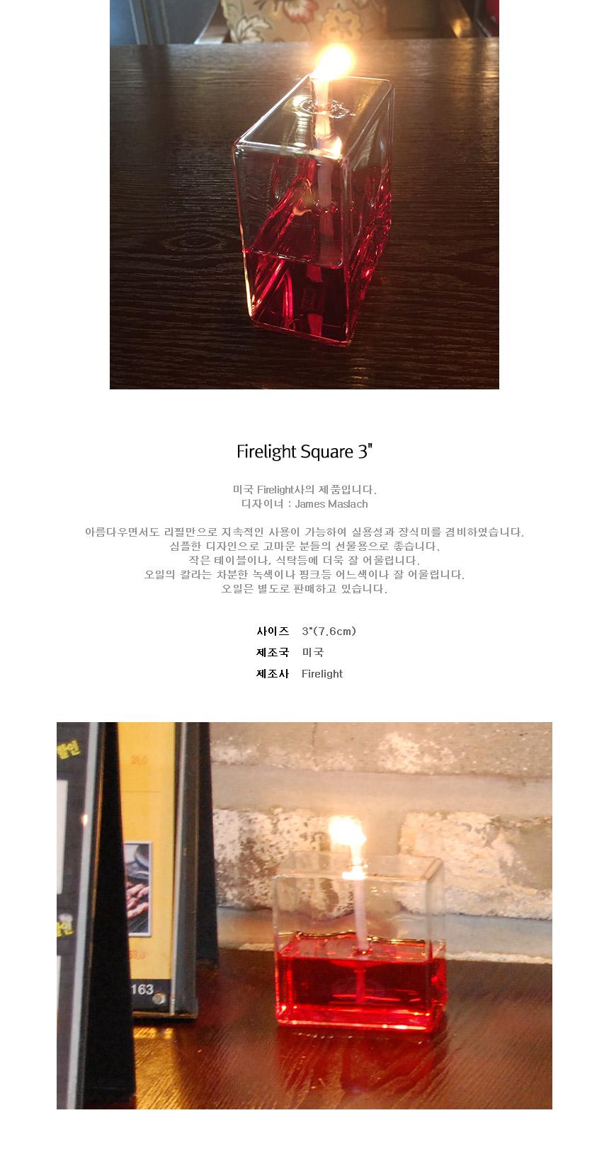 램프플러스 FireLight Square