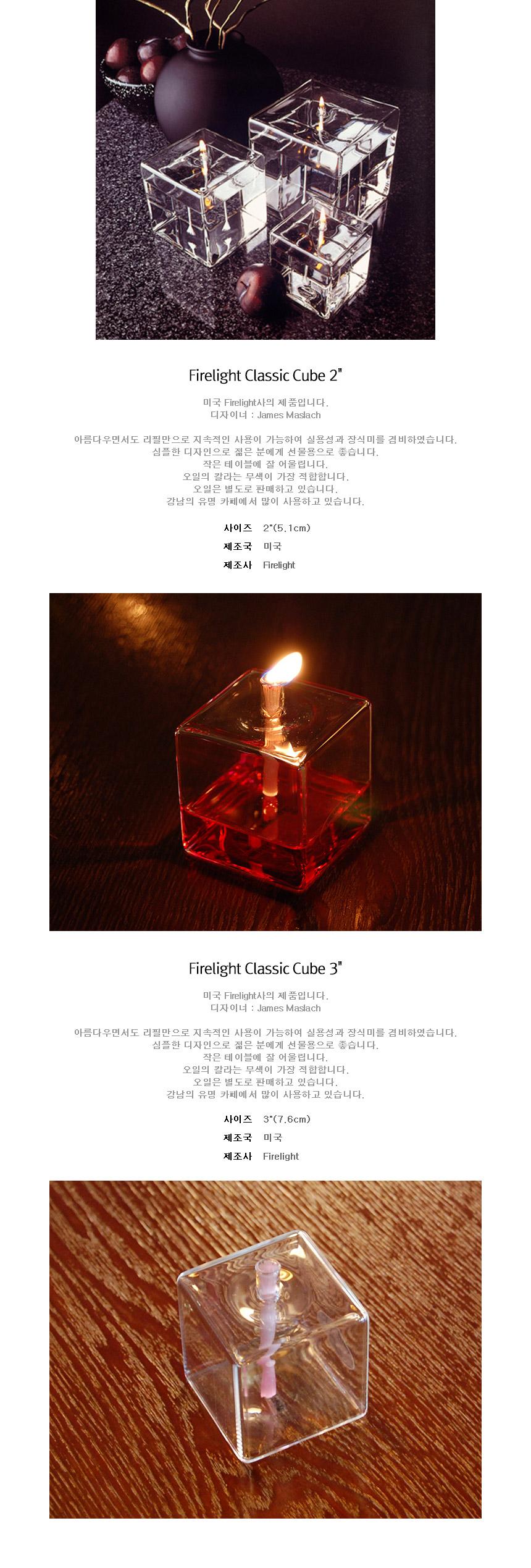 램프플러스 FireLight Classic Cube