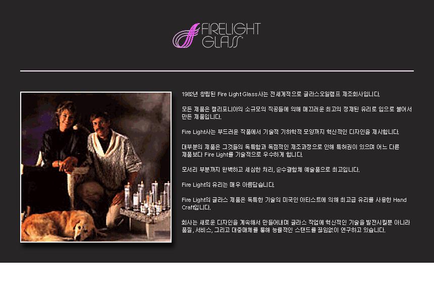 램프플러스 FireLight 브랜드소개