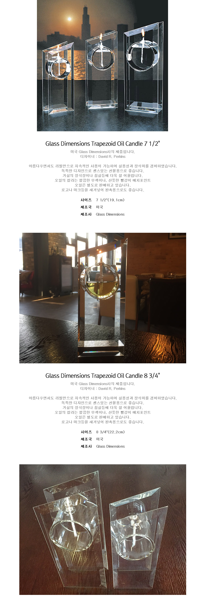 램프플러스 Glass Dimensions Trapezoid Oil Candle
