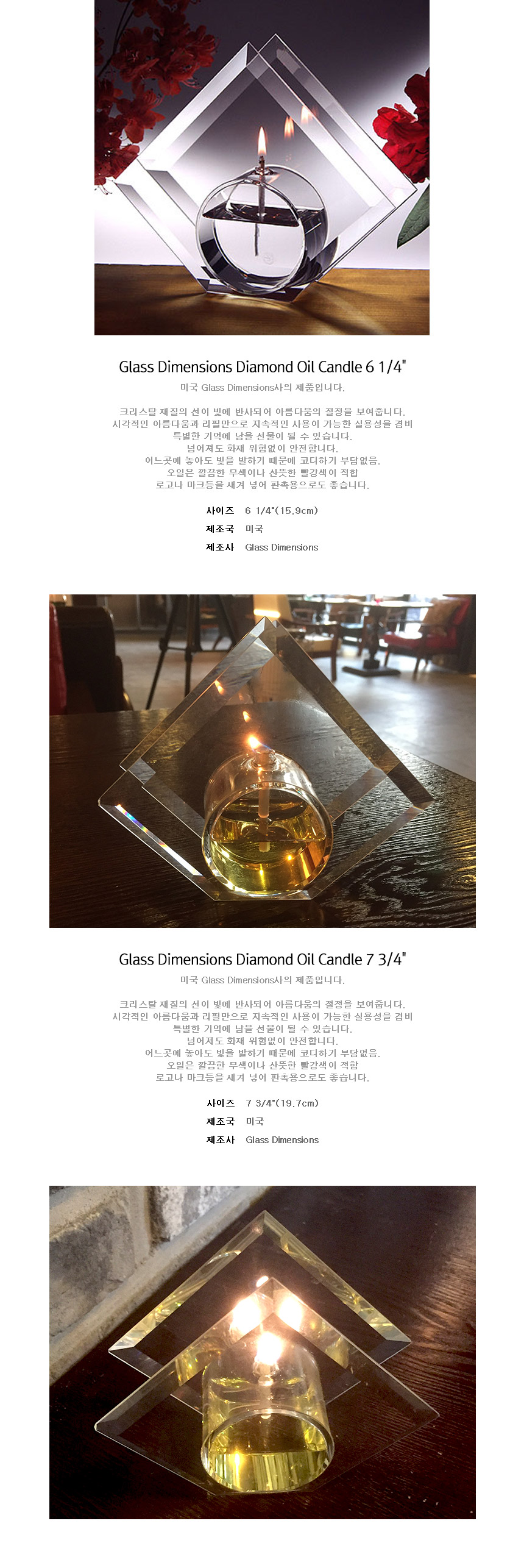 램프플러스 Glass Dimensions Diamond Oil Candle