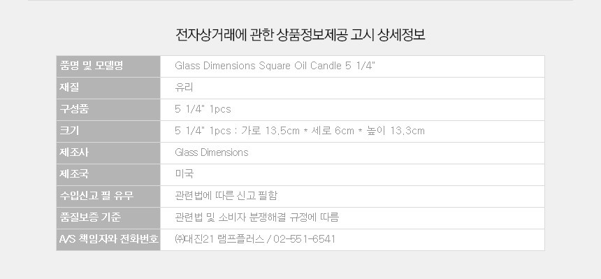 Glass Dimensions Square Oil Candle 5 1/4