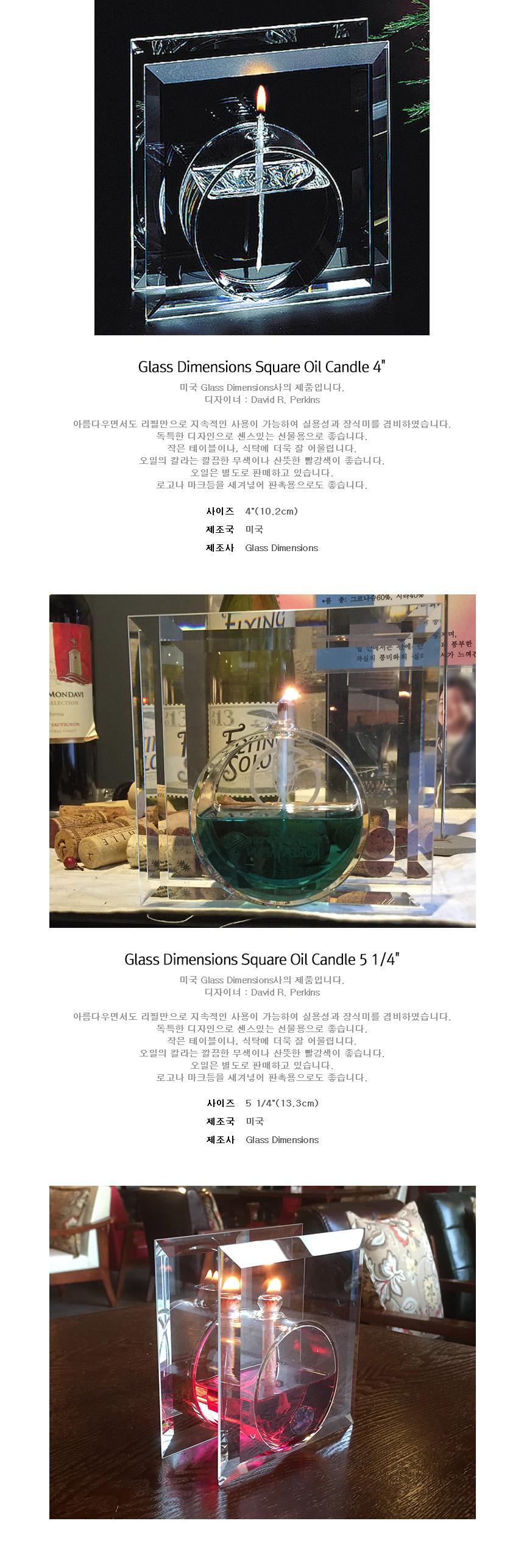 램프플러스 Glass Dimensions Square Oil Candle