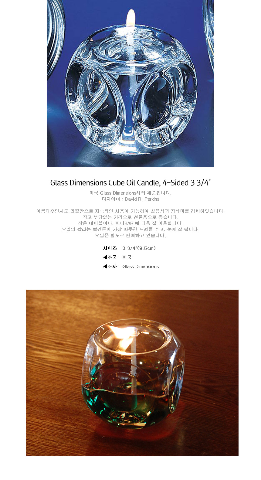 램프플러스 Glass Dimensions Cube Oil Candle 4-Sided