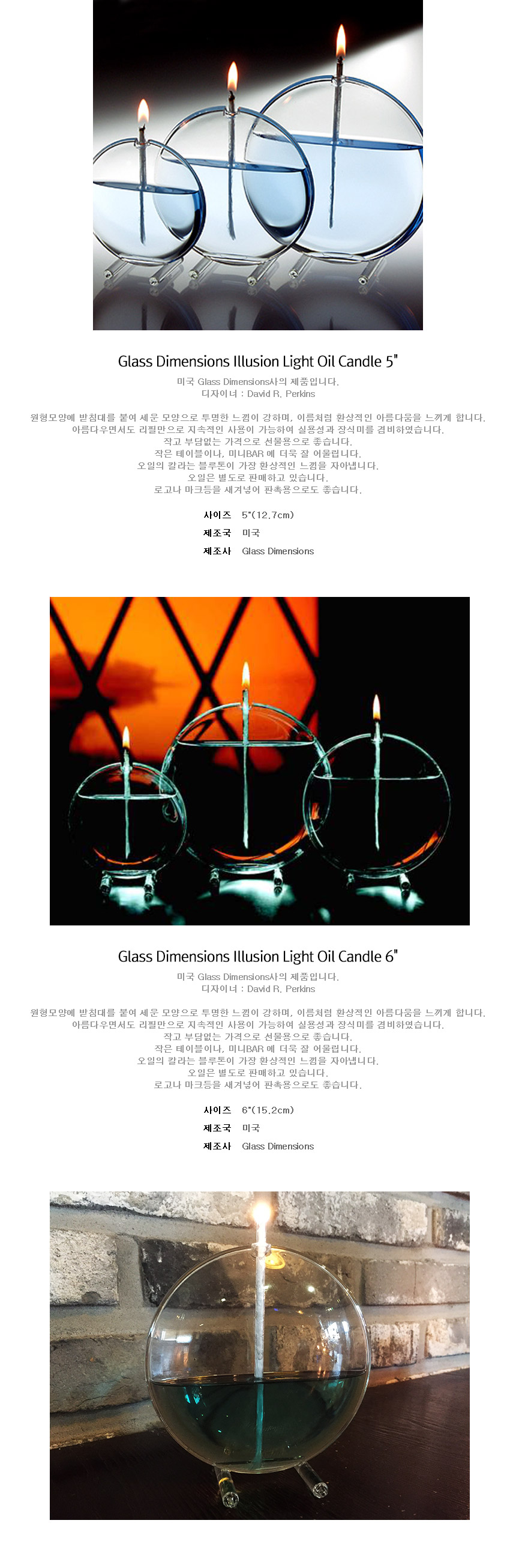 램프플러스 Glass Dimensions Illusion Light Oil Candle