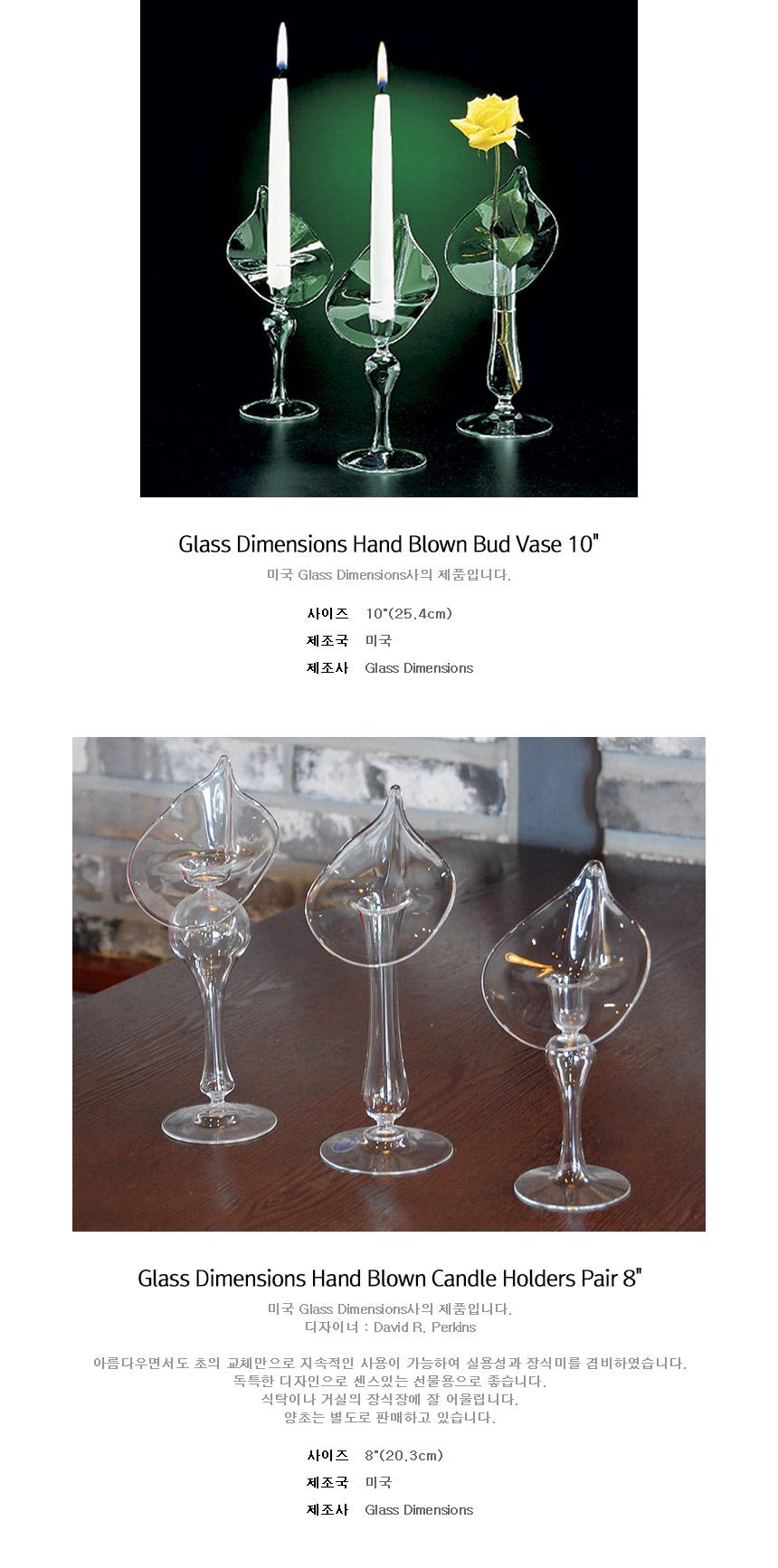 램프플러스 Glass Dimensions Hand Blown Bud Vase / Hand Blown Candle Holders Pair